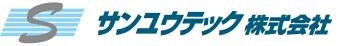 サンユウテック会社ロゴ